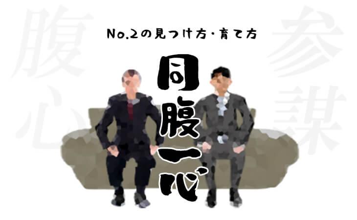 """""""懐刀""""""""参謀""""・・・No.2探しの三原則とは?"""