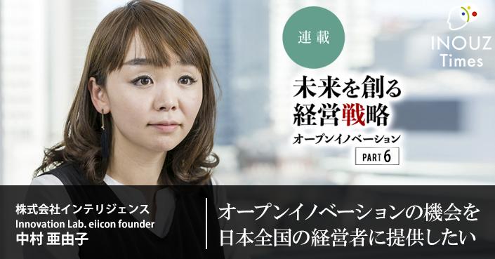 オープンイノベーションの機会を日本全国の経営者に提供したい