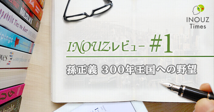 【書籍】孫正義 300年王国への野望