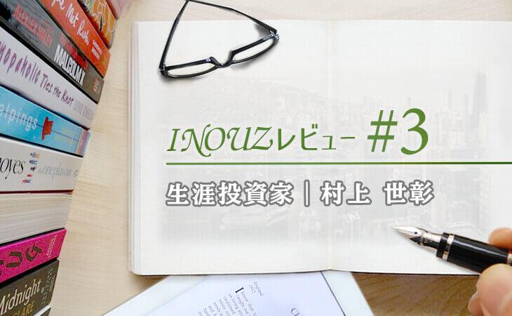 【書籍】生涯投資家|村上世彰