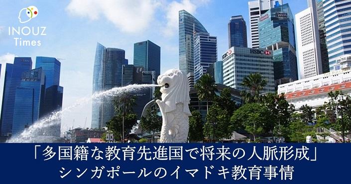 アジア富裕層の子女が集まる教育先進国シンガポールの今