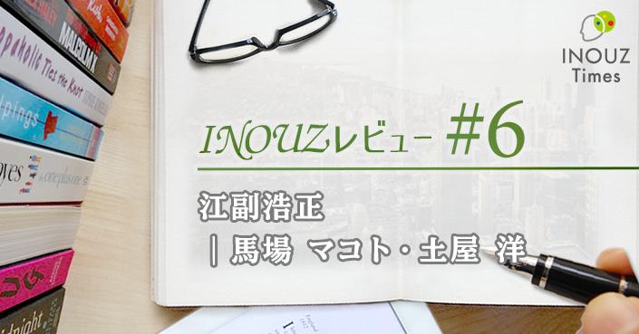 【書籍】江副浩正