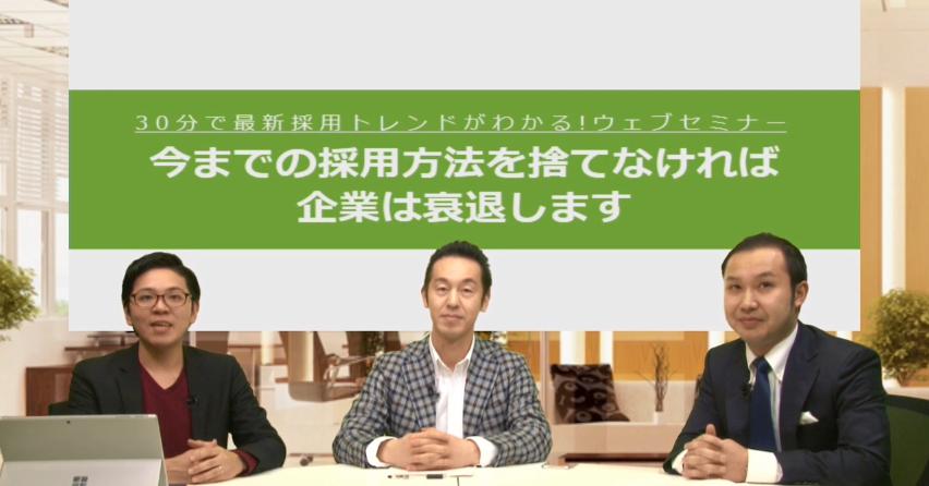 2019~2020年卒 新卒採用必勝法!