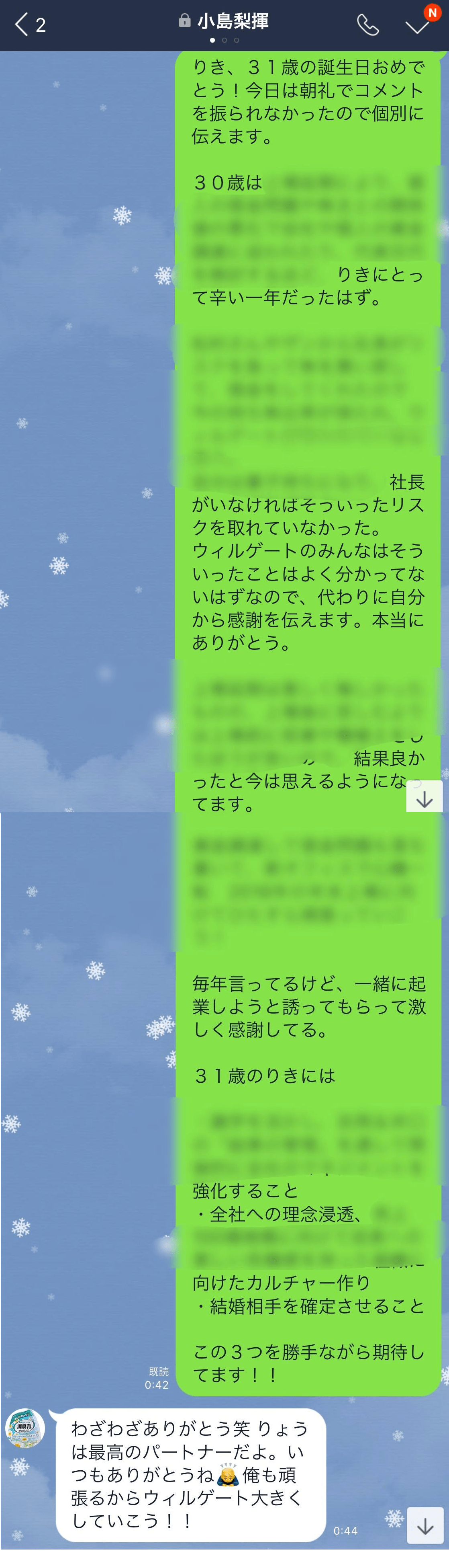 小島さんの誕生日に吉岡さんが送ったLINEメッセージ