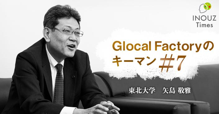 シームレスな支援で世界に通用する 「東北発 起業家」を育成