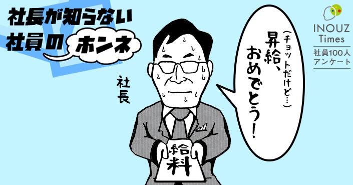 """年収""""願望""""調査 社員のホンネは「あと100万円!」"""