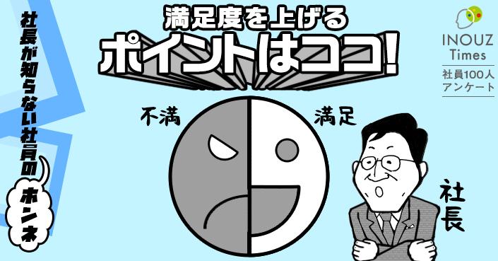 社員アンケート「会社の福利厚生は満足? 不満?」