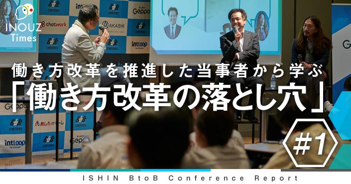 ソフトバンクと日本マイクロソフトが推進した独自の働き方改革