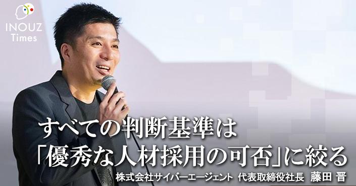 サイバーエージェント【藤田代表】が実践した「採用・育成・活性化」の裏側~PART1