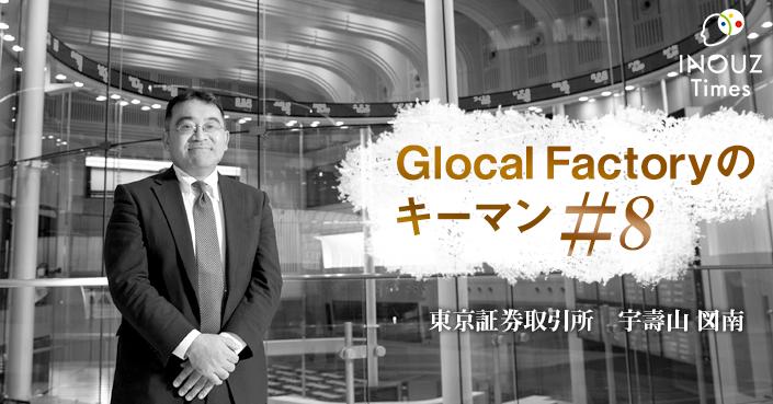 企業のIPOで仙台、そして東北を元気にしたい
