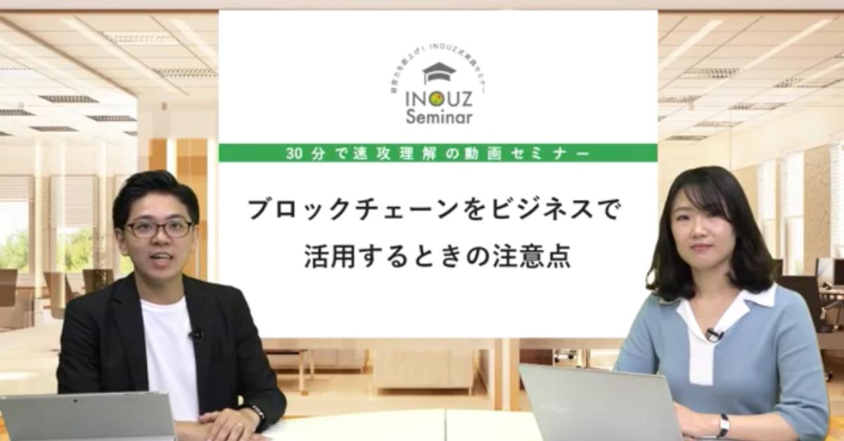 INOUZ Seminor 「ブロックチェーンをビジネスで活用するときの注意点」
