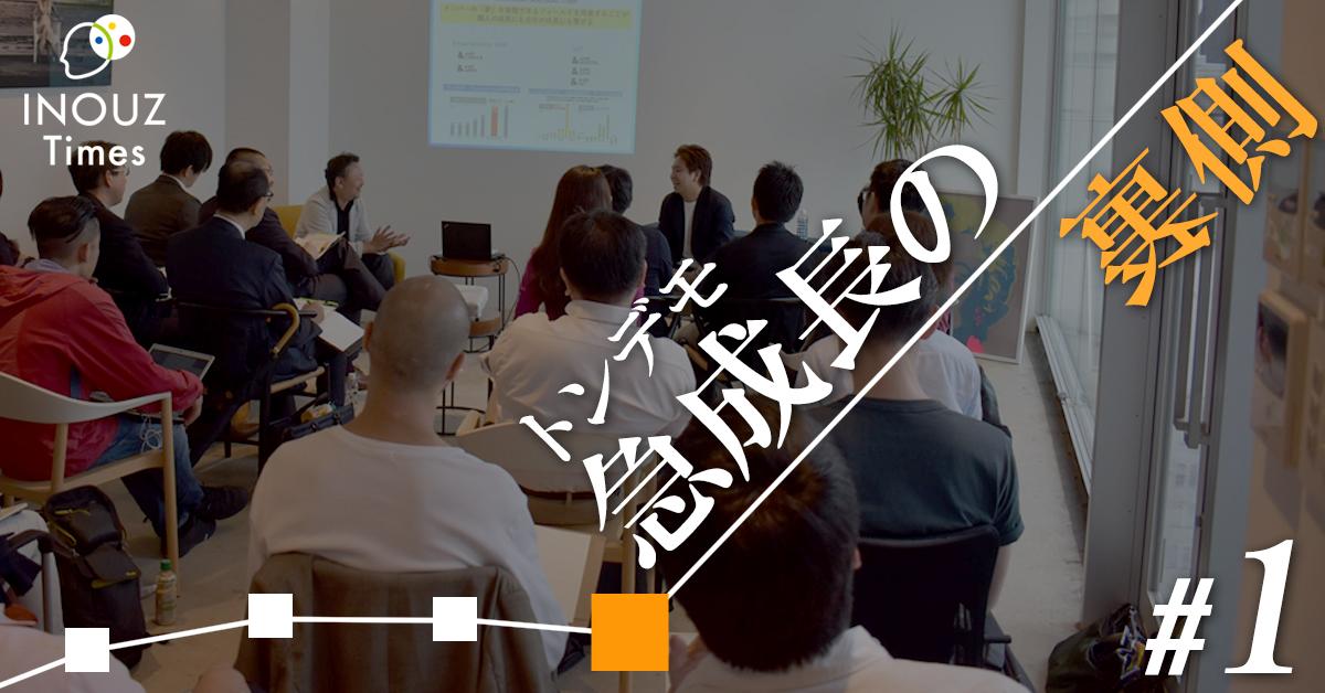 【前編】設立4年でIPO! 急成長ベンチャー社長の組織&ヒトづくり