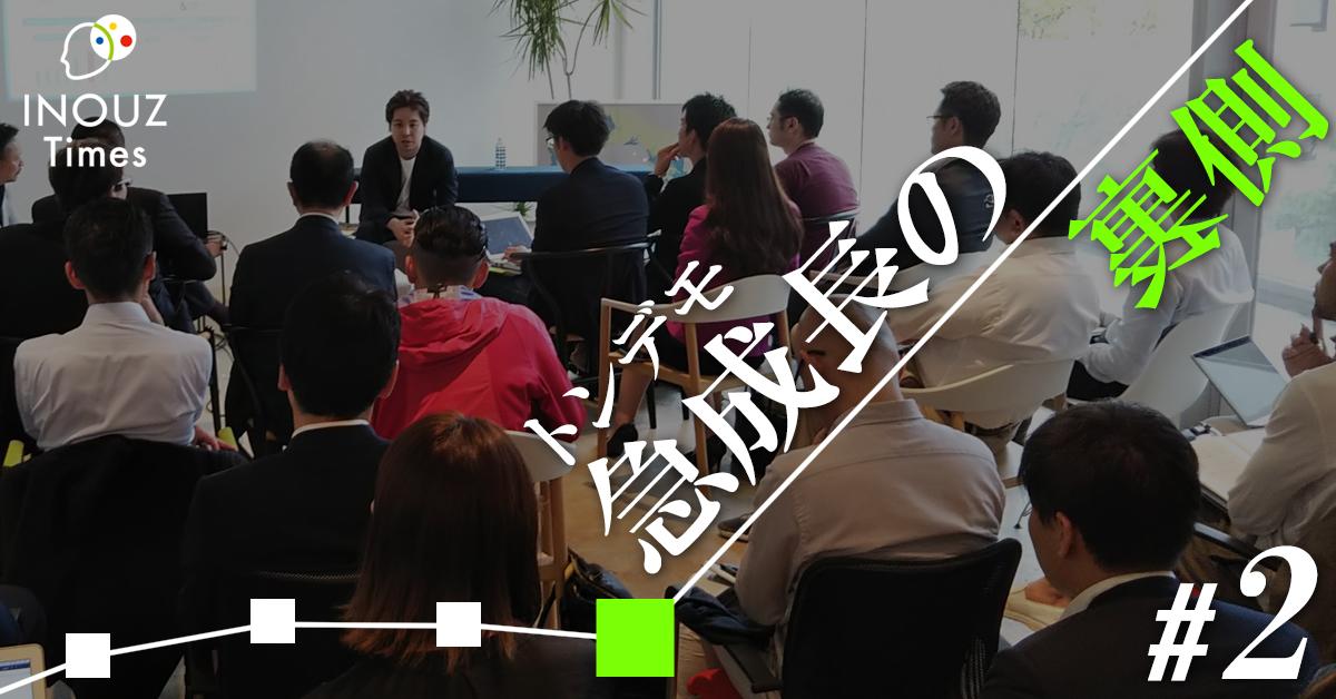 【後編】設立4年でIPO! 急成長ベンチャー社長の組織&ヒトづくり
