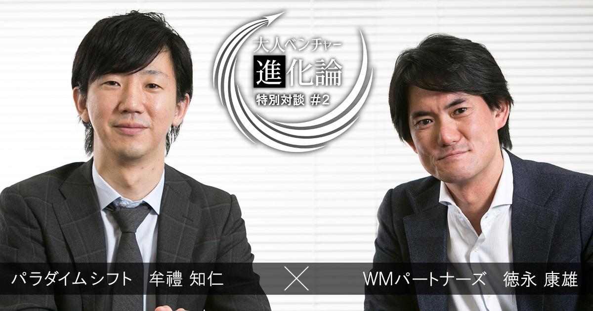 「地方×東京」の相乗効果を生む M&A戦略 で企業成長が加速する